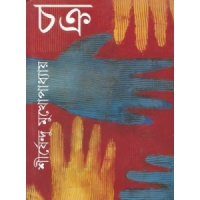Book Review : Chakra (Bangla)