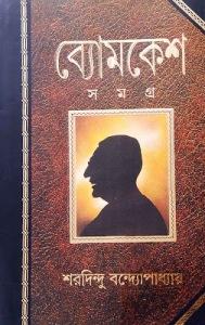 byomkesh-somogro-saradindu-bandopadhyay