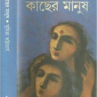 Book Review : Kachher Manush