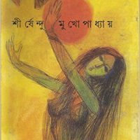 Book Review : Jao Pakhi