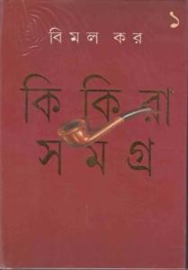 The first volume of Kikira Omnibus
